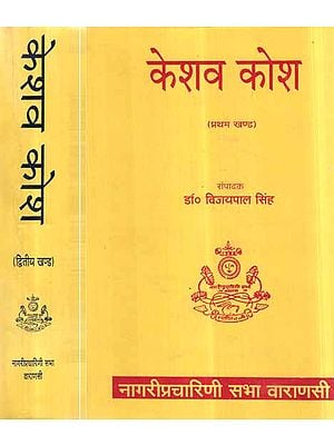 केशव कोश- Keshav Dictionary (An Old and Rare Book in a Set of 2 Volumes)
