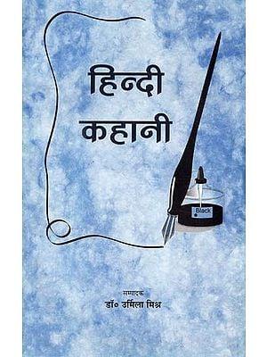 हिन्दी कहानी - Hindi Story