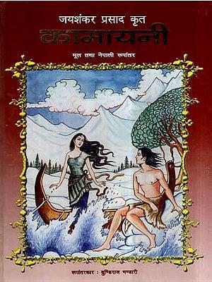 कामायनी (मूल तथा नेपाली रूपांतर)- Kamayani (Original and Nepali Version)