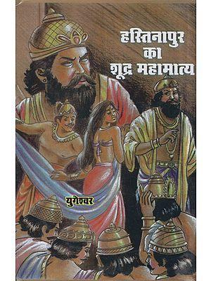 हस्तिनापुर का शूद्र महामात्य- Shudra Mahamatya of Hastinapur (An Old Book)
