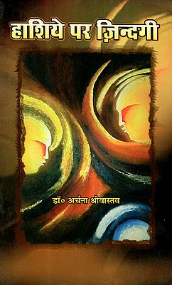 हाशिये पर ज़िन्दगी- Hashiye Par Zindagi (An Old Book)