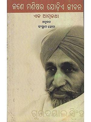 Two Lives of a Man : An Autobiography (Oriya)