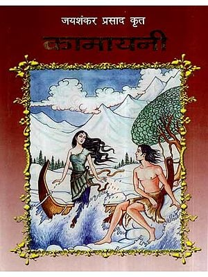 कामायनी - Kamayani (Illustrated Edition)