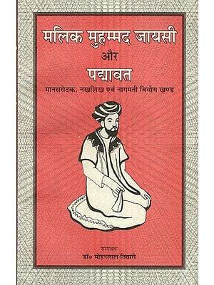 मलिक मुहम्मद जायसी और पद्मावता- Malika Muhammada Jayasi and Padmavata