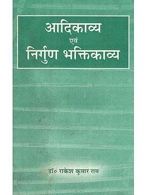 आदिकाव्य एवं निर्गुण भक्तिकाव्य- Adikavya and Nirguna Bhaktikavya (An Old Book)