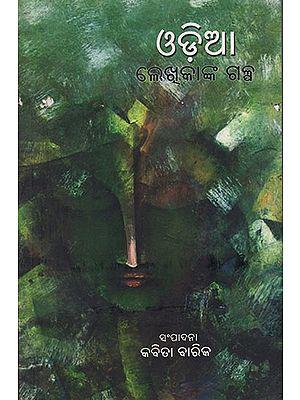 Oriya Lekhikanka Galpa (Oriya)