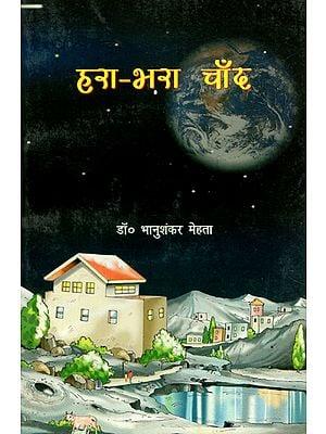 हरा-भरा चाँद- Hara Bhara Chand- Science Fiction (An Old Book)