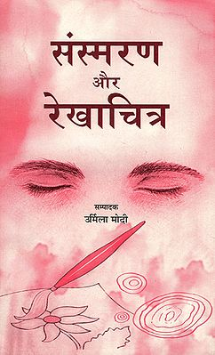 संस्मरण और रेखाचित्र- Memoirs and Sketches (An Old Book)