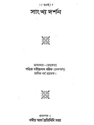 Sankhya Darshan (Bengali)