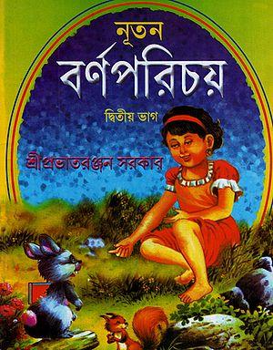 Nutan Barno Parichay (Part 2 in Bengali)