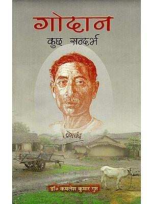 गोदान कुछ सन्दर्भ- Godana- Kuch Sandarbha (An Old Book)