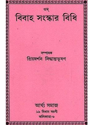 Vivah Sudhaar Vidhi (Bengali)