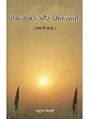 एक सुबह और मिल जाती- कहानी संग्रह- Ek Subha aur Mil Jati (An Old Book)