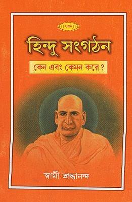 Hindu sanghathan- Kyun or Kaise? (Bengali)