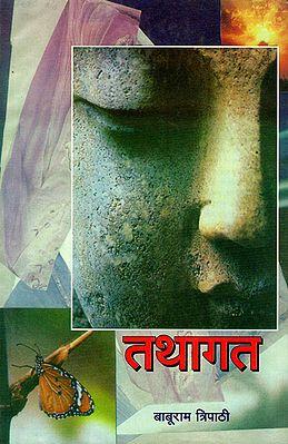 तथागत- Tathagata in Novel (An Old Book)