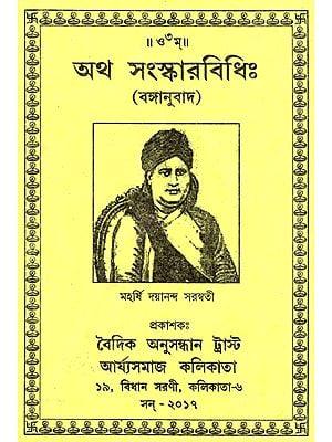 Aatha Sanskarvidhi (Bengali)
