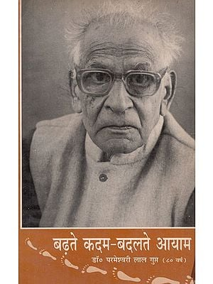 बढ़ते कदम बदलते आयाम - Mounting Step Changing Dimensions (An Old and Rare Book)