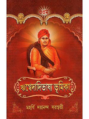 Rigvedadibhashya Bhumika (Bengali)