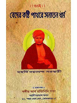 Veder Kosthi Patorer Sanatan Dharma (Bengali)