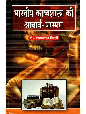 भारतीय काव्यशास्त्र की आचार्य परम्परा- Bharatiya Kavyashastra Ki Acharya Parampara (An Old Book)