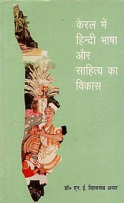 केरल में हिन्दी भाषा और साहित्य का विकास - Development of Hindi Language and Literature in Kerala (An Old and Rare Book)