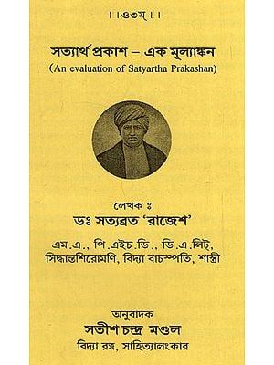An Evaluation of Satyartha Prakashan (Bengali)