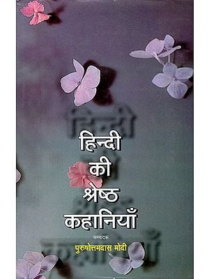 हिन्दी की श्रेष्ठ कहानियाँ - Best hindi stories