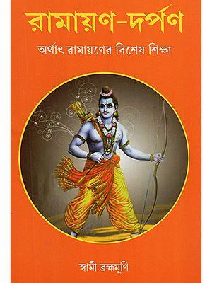 Ramayan Darpan- Ramayaner Vishesh Shiksha (Bengali)