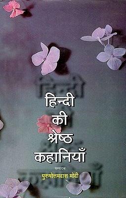 हिन्दी की श्रेष्ठ कहानियाँ - Hindi Ki Shrestha Kahaniyan