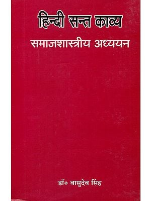हिन्दी सन्त काव्य (समाजशास्त्रीय अध्ययन) - Hindi Saint Poetry- Sociological Study (An Old and Rare Book)