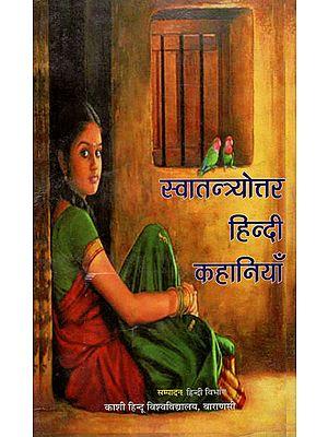 स्वातन्त्रयोत्तर हिन्दी कहानियाँ - Post Independence Hindi Stories (An Old and Rare Book)