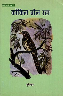 ललित निबन्ध- कोकिल बोल रहा- Kokil Bol Raha (An Old Book)