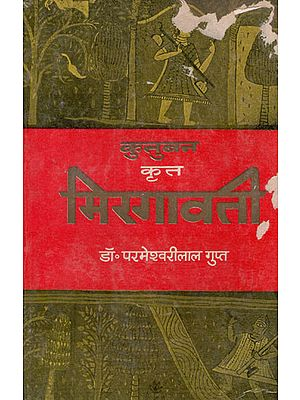 मिरगावती - Mirgavati- Original Text, Commentary and Research (An Old and Rare Book)