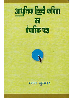 आधुनिक हिन्दी कविता का वैचारिक पक्ष - The Ideological Aspect of Modern Hindi Poetry (An Old Book)