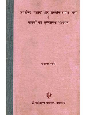 जयशंकर प्रसाद और लक्ष्मीनारायण मिश्र के नाटकों का तुलनात्मक अध्ययन - Comparative Study of Plays of Jaishankar Prasad and Lakshminarayan Mishra (An Old and Rare Book)