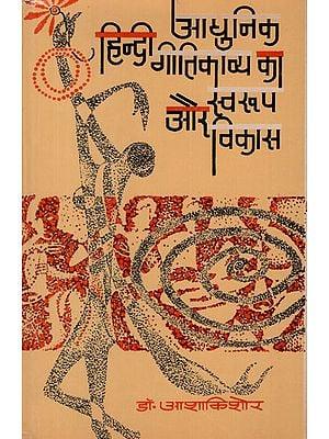 आधुनिक हिन्दी गीतिकाव्य का स्वरुप और विकास - Nature and Development of Modern Hindi Lyrics (An Old and Rare Book)