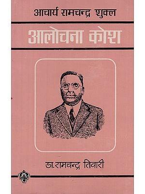 आचार्य रामचन्द्र शुक्ल आलोचना कोश - Acharya Ram Chandra Shukla Critique Dictionary (An Old and Rare Book)