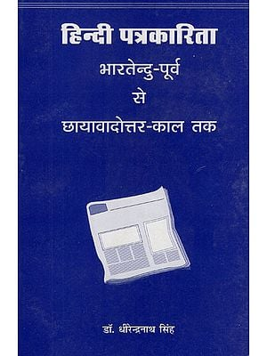 हिन्दी पत्रकारिता- भारतेन्दु पूर्व से छायावादोत्तर काल तक - Hindi Journalism- Bhartendu to Chhayavadottar Era