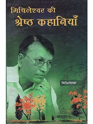 मिथिलेश्वर की श्रेष्ठ कहानियाँ- Mithileshwara Ki Shreshtha Kahaniyan (An Old Book)