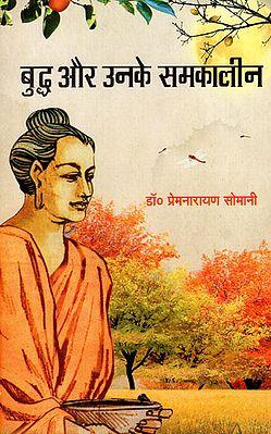 बुद्ध और उनके समकालीन - Buddha and His Contemporaries