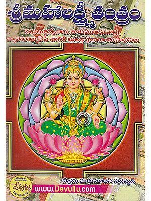 Shri Mahalakshmi Tantram (Telugu)