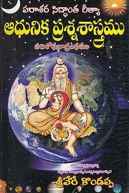 Adhunika Prashna Shastram (Telugu)