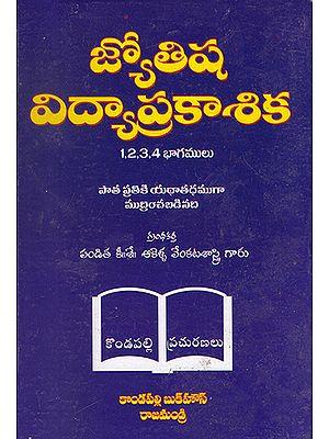 Jyotisha Vidya Prakasika (Telugu)