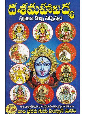 Dasa Mahavidya (Telugu)