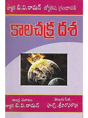 Kalachakra Dasa (Telugu)