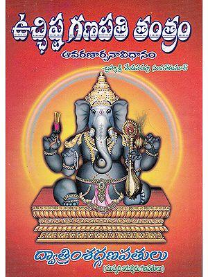 Ucchista Ganapathi Tantram (Telugu)