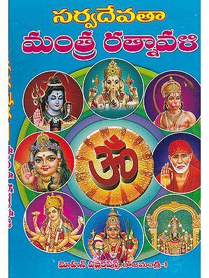 Sarvadevata Mantra Ratnavali (Telugu)