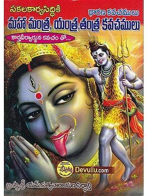Maha Mantra Yantra Tantra Kavachamulu (Telugu)