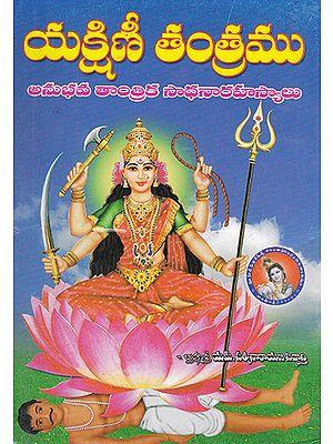 Yakshini Tantram (Telugu)
