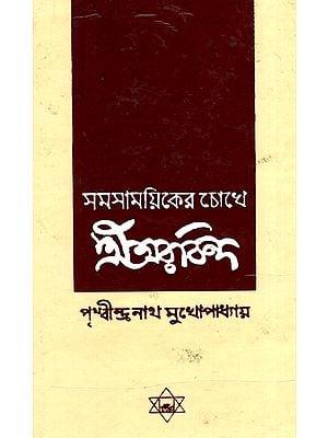 Samasamaiker Chokhe Sri Aurobindo (Bengali)